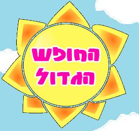 Image result for החופש הגדול